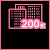 オリジナル会葬礼状200枚